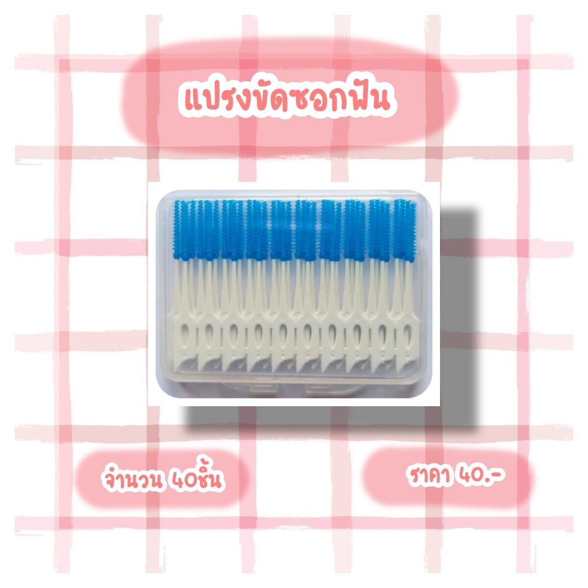 แปรงขัดซอกฟัน ซิลิโคลน 1กล่อง 40ชิ้น พร้อมส่งจากไทย ส่งไว ส่งจริง.