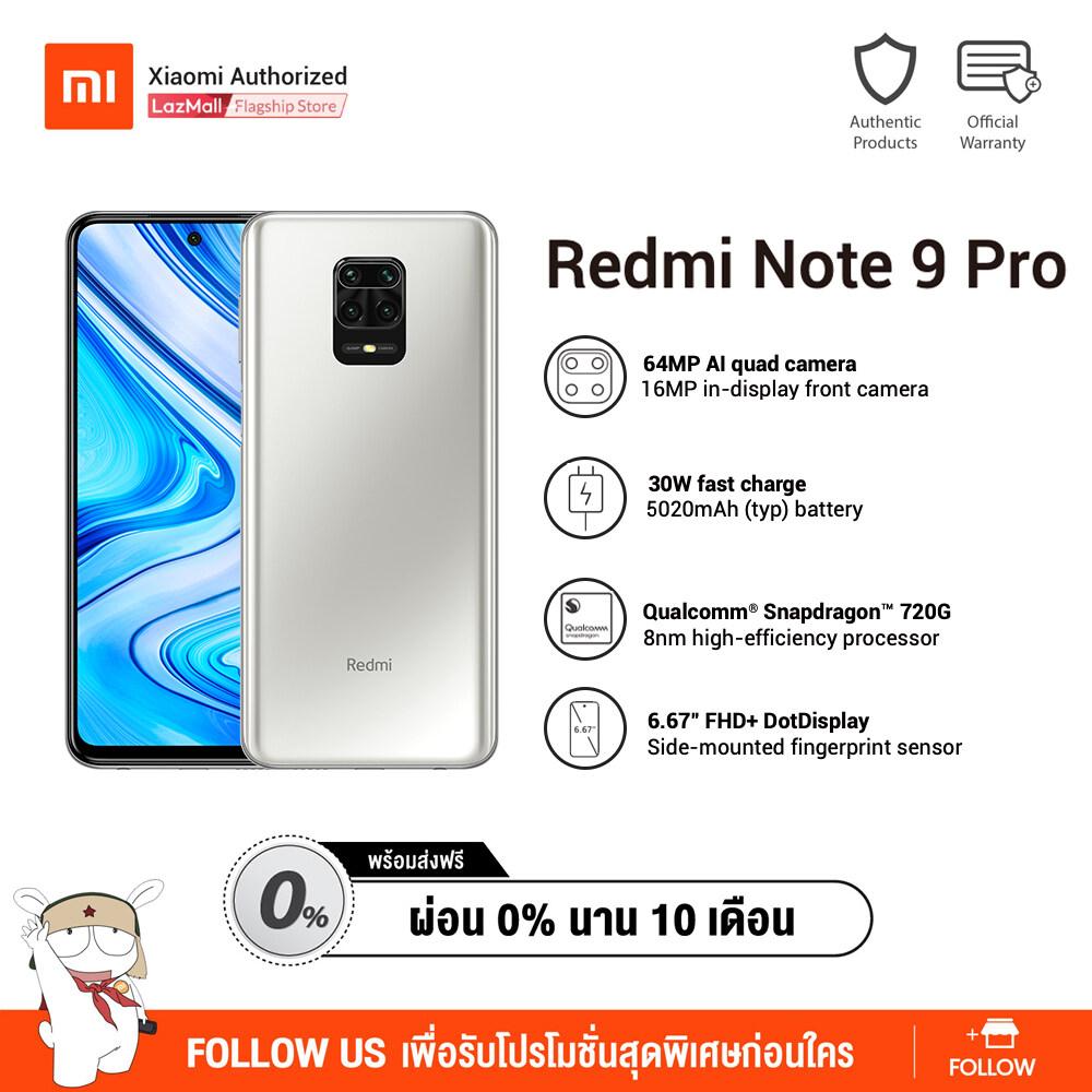 Redmi Note 9 Pro RAM 6GB ROM 64GB รับประกันศูนย์ไทย | แถมฟรี ! Mi True Wireless Earbuds Basic (AirDots)