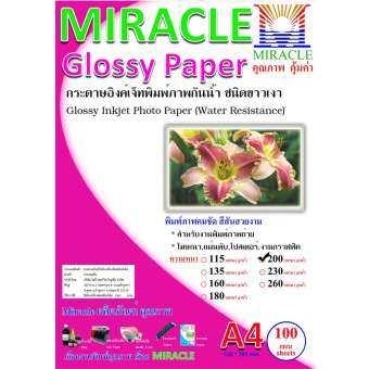 MIRACLE กระดาษโฟโต้ อิงค์เจ็ทพิมพ์ภาพกันน้ำ ชนิดผิวมัน หนา 200 แกรม ขนาด A4 บรรจุ 100 แผ่น