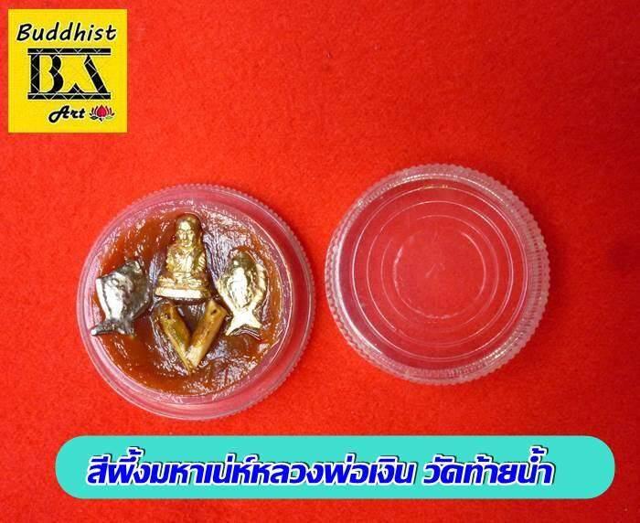 สีผึ้งมหาเน่ห์หลวงพ่อเงิน วัดท้ายน้ำ สาริกาคู่ ตะเพียนเงินตะเพียนทอง By Buddhist Art.