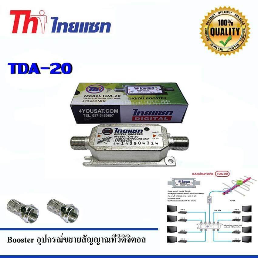 Thaisat Digital Booster TDA-20 อุปกรณ์ขยายสัญญาณทีวีดิจิตอล + หัว Connector F-TPYE 2 ตัว (Jeab Tech)