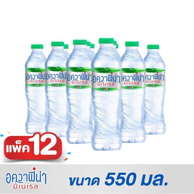 อควาฟิน่า น้ำแร่ ขวด 550 มล. แพ็ค12 By Lazada Retail Pepsico.