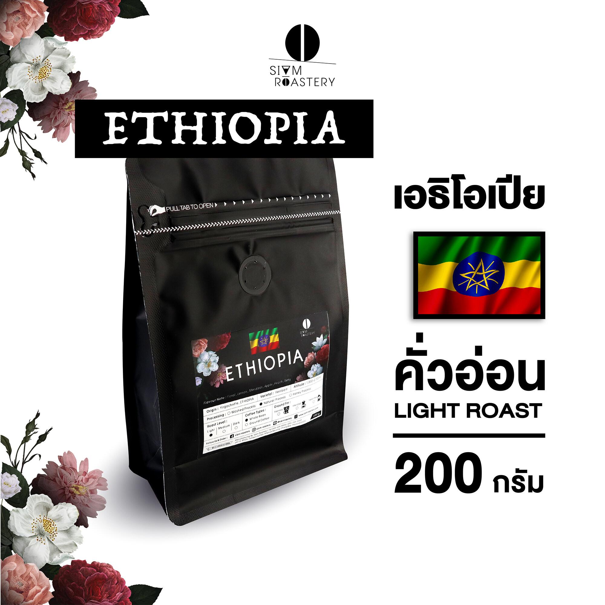 เมล็ดกาแฟเอธิโอเปีย Ethiopia Coffee เมล็ดกาแฟต่างประเทศ คั่วอ่อน 200g..