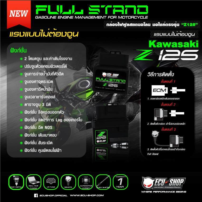 กล่อง FULL STAND รุ่น Kawasaki Z125 กล่องไฟ Stand alone  กล่องจูนสำหรับมอเตอร์ไซค์ ตรงรุ่น ใส่ปุ๊บ แรงปั๊บ