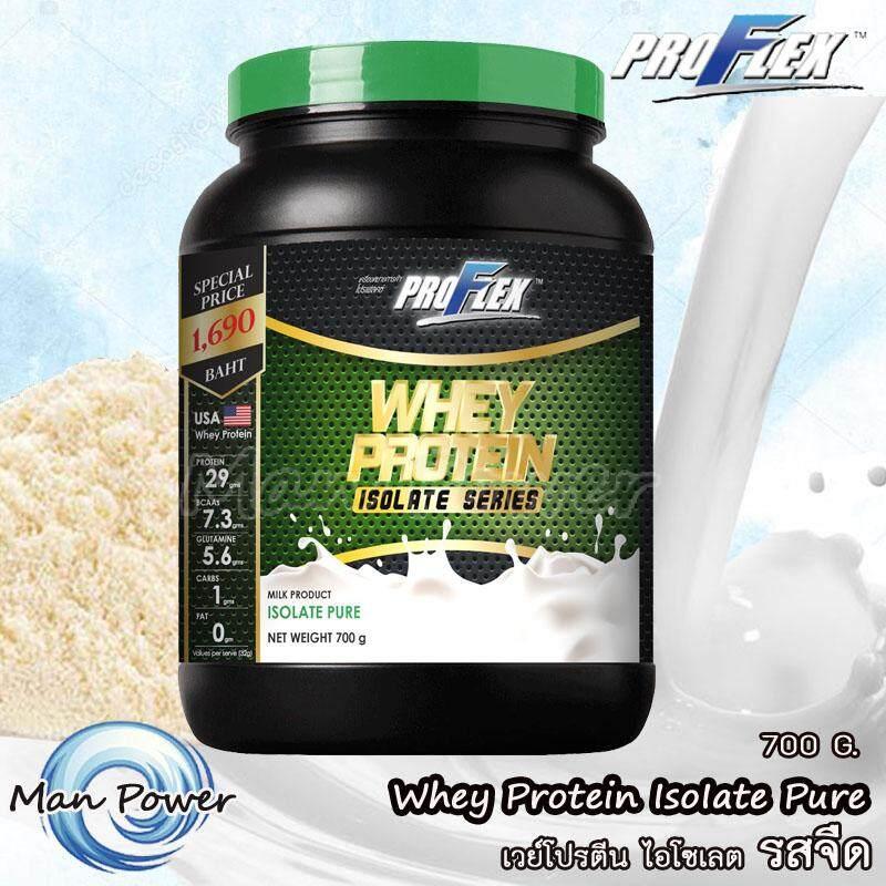 **Whey Protein IsoIate Pure **เวย์โปรตีน ไอโซเลต จืด 1 กระปุก (700 กรัม.) สร้างกล้ามเนื้อ กระชับรูปร่าง เผาพลาผลาญไขมัน
