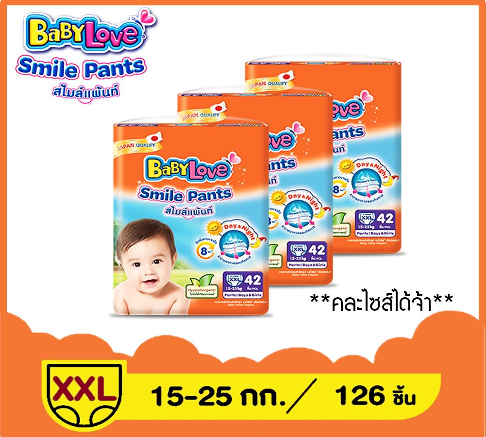 โปรโมชั่น ยกลัง! BabyLove Smile Pants เบบี้เลิฟ แพมเพิส ผ้าอ้อมเด็ก ถูกกว่า ไซส์ XXL 42 ชิ้น (3แพ็ค รวม126 ชิ้น)