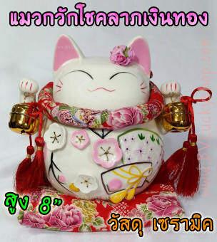 Maneki Neko แมวกวัก แมวนำโชค สูง 8 นิ้ว กวัก2มือ กวักโชคลาภเงินทอง - เซรามิค [A0808]