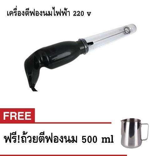 เครื่องตีฟองนมไฟฟ้า 220 V ฟรี!ถ้วยตีฟองนม 500ml.