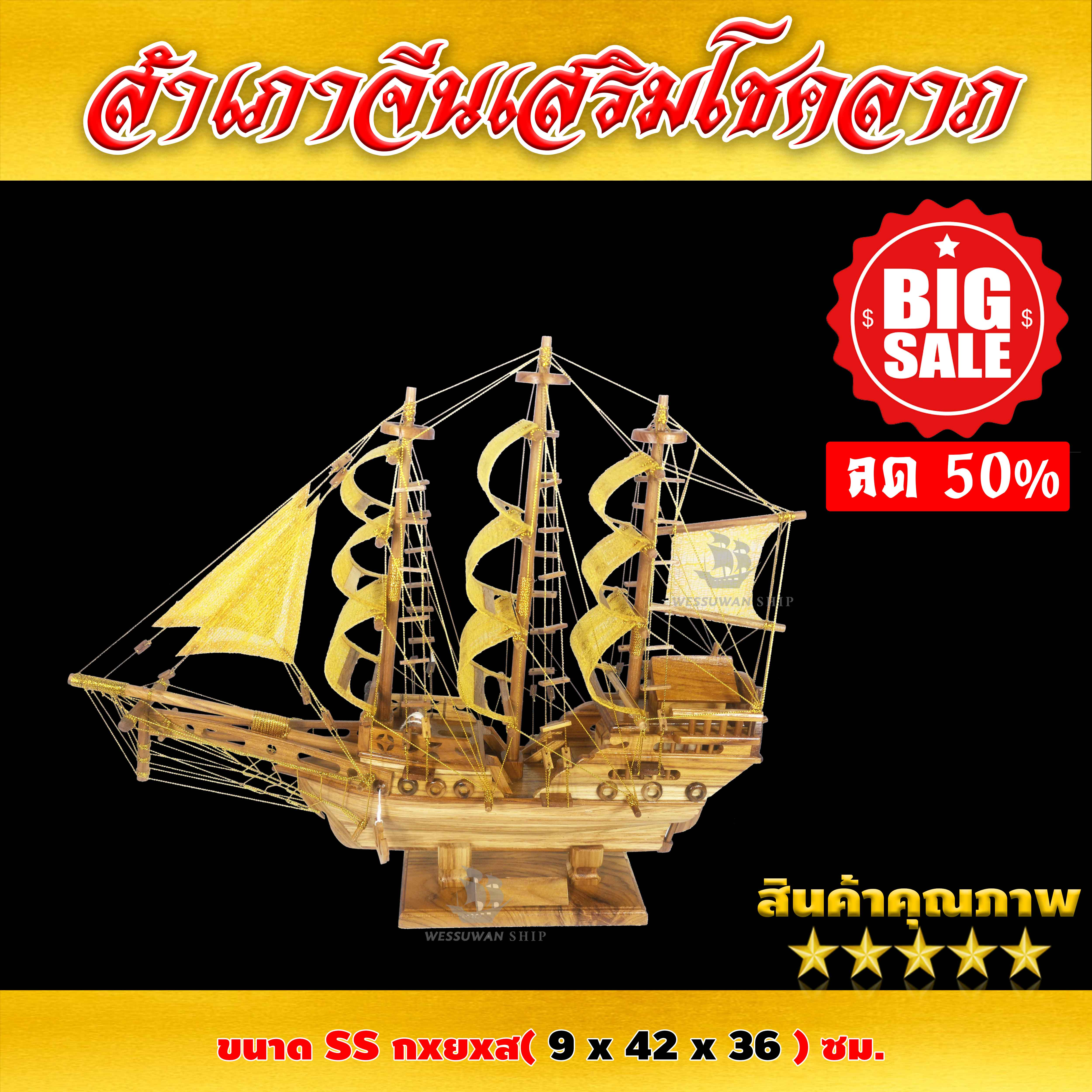 เรือสำเภาจีน ใบโค้ง 9 ใบ สีทอง เรือจำลอง เรือสำเภา ทำจากไม้สักทองแท้ เรือสำเภาจำลอง เรือสำเภาจีน เรือสำเภามงคล เรือใบมงคล เรือไม้จำลอง