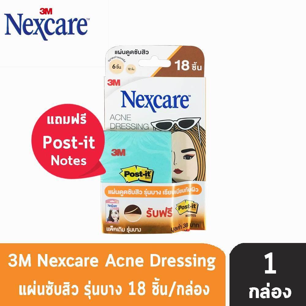 3M Nexcare Acne Dressing แผ่นซับสิว แผ่นแปะสิว รุ่นบาง สีส้ม แถมฟรี Post - it (บรรจุ 18 ชิ้น/กล่อง) [1 กล่อง]