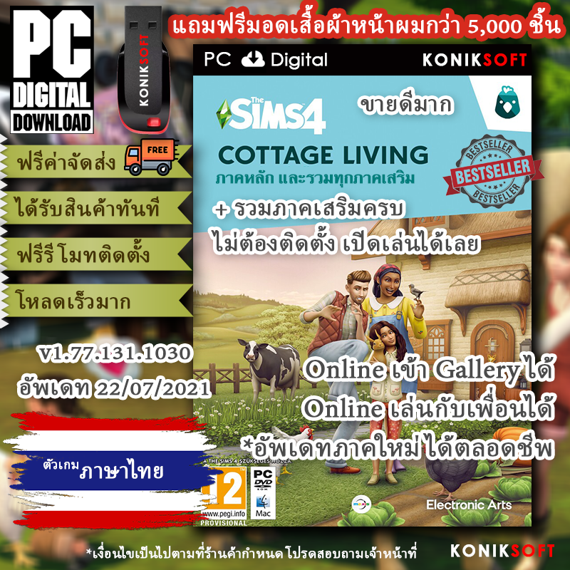 The Sims 4 รวมทุกภาค พร้อมภาษาไทย รูปแบบใหม่ ไม่ต้องติดตั้ง เล่นได้เลยทันที แถมฟรี Mods กว่า 5,000 ชิ้น.
