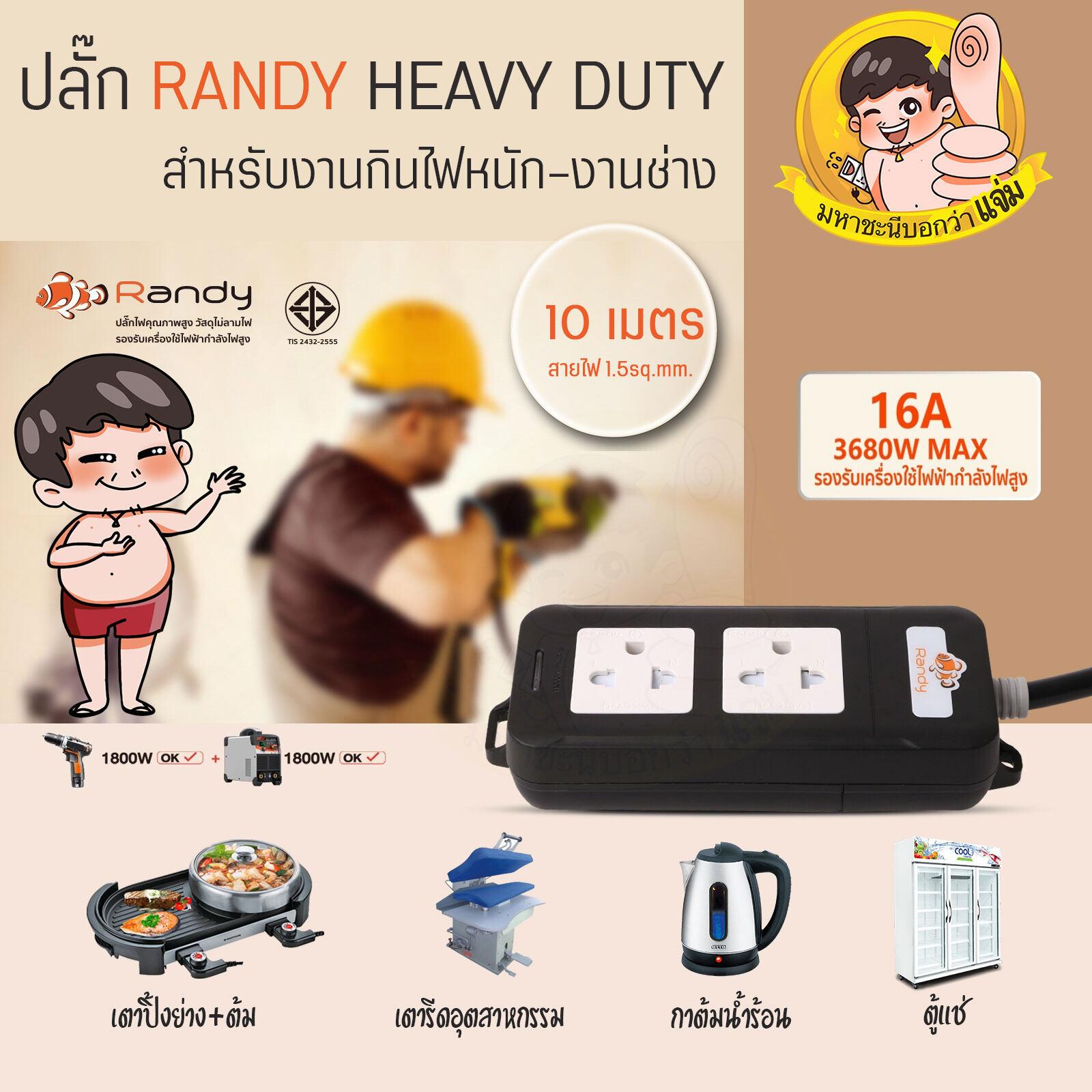 Randy Heavy Duty 16A สายไฟแท้ 100%ทองแดง VCT1.5mm²X3สาย 10 เมตร