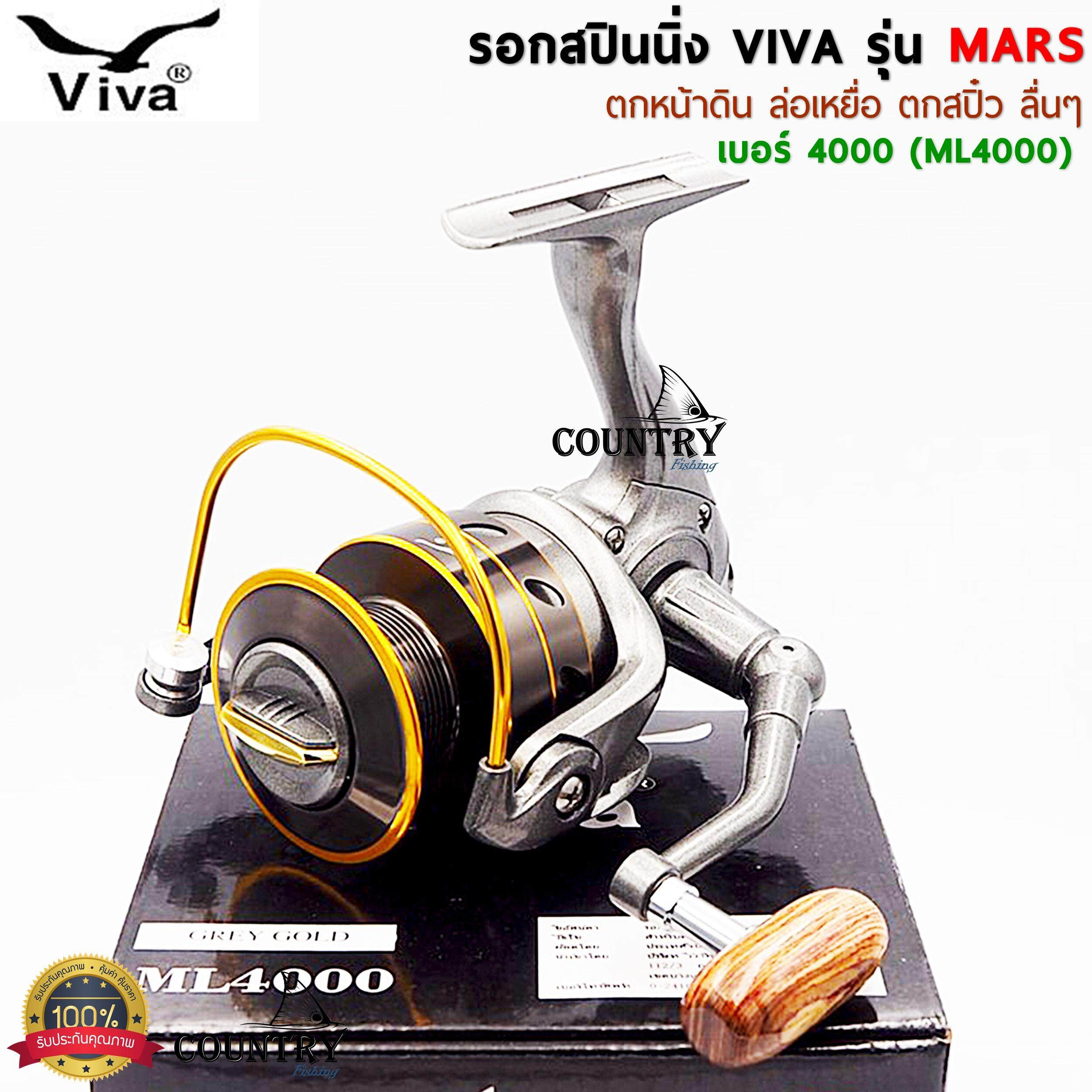 รอกสปินนิ่ง Viva รุ่น Mars (ml) เบอร์ 4000 มี 4 สีให้เลือก สินค้ายอดฮิตตลอดกาล.