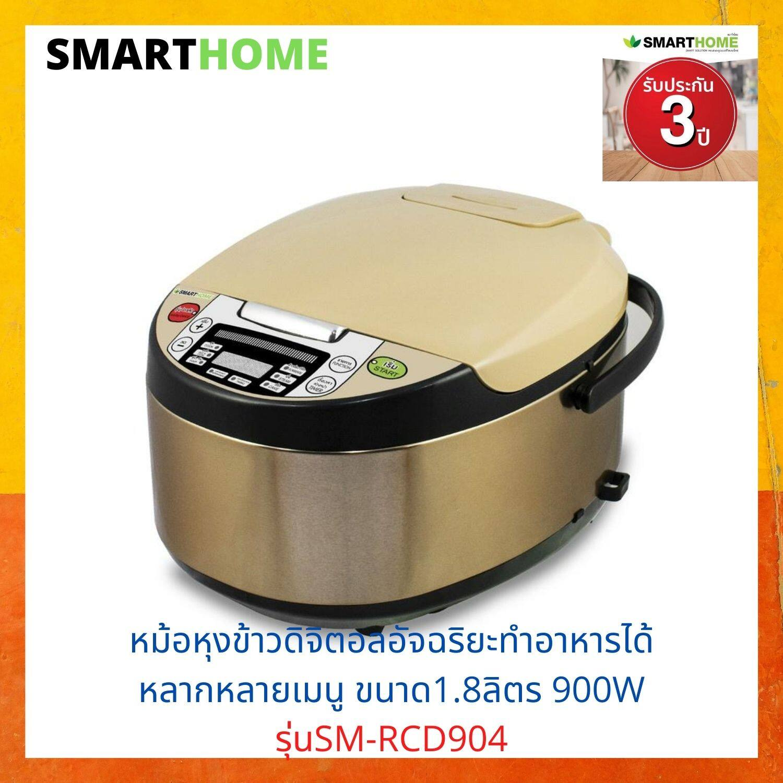 หม้อหุงข้าวดิจิตอลอัจฉริยะทำอาหารได้หลากหลายเมนู ขนาด1.8ลิตร SMARTHOME รุ่น SM-RCD904 ประกัน3ปี มีเก็บเงินปลายทาง