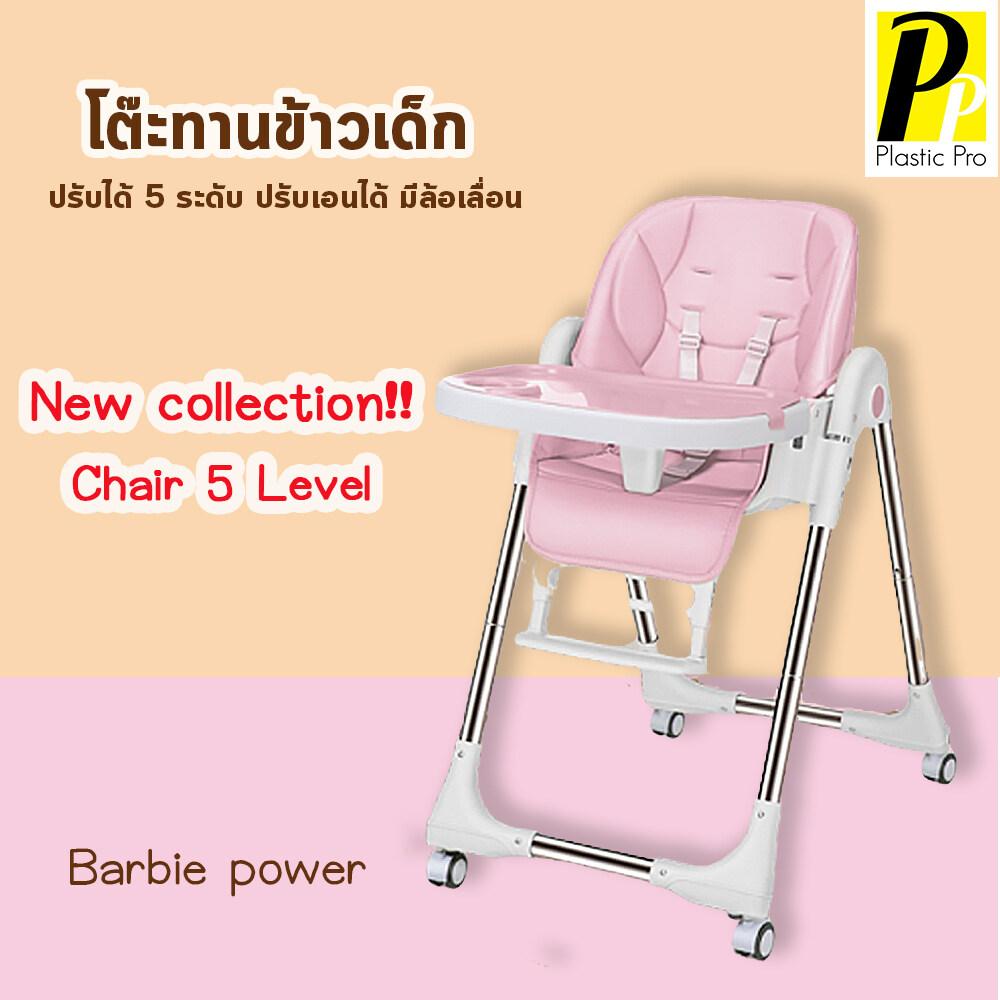 โปรโมชั่น Plasticpro เก้าอี้ทานข้าวเด็ก มีล้อ รุ่น TOP โต๊ะกินข้าวเด็ก โต๊ะทานอาหาร สำหรับเด็ก ทรงสูง ปรับสูงต่ำได้ 5 ระดับ สำหรับเด็ก 6 เดือน เป็นต้นไป