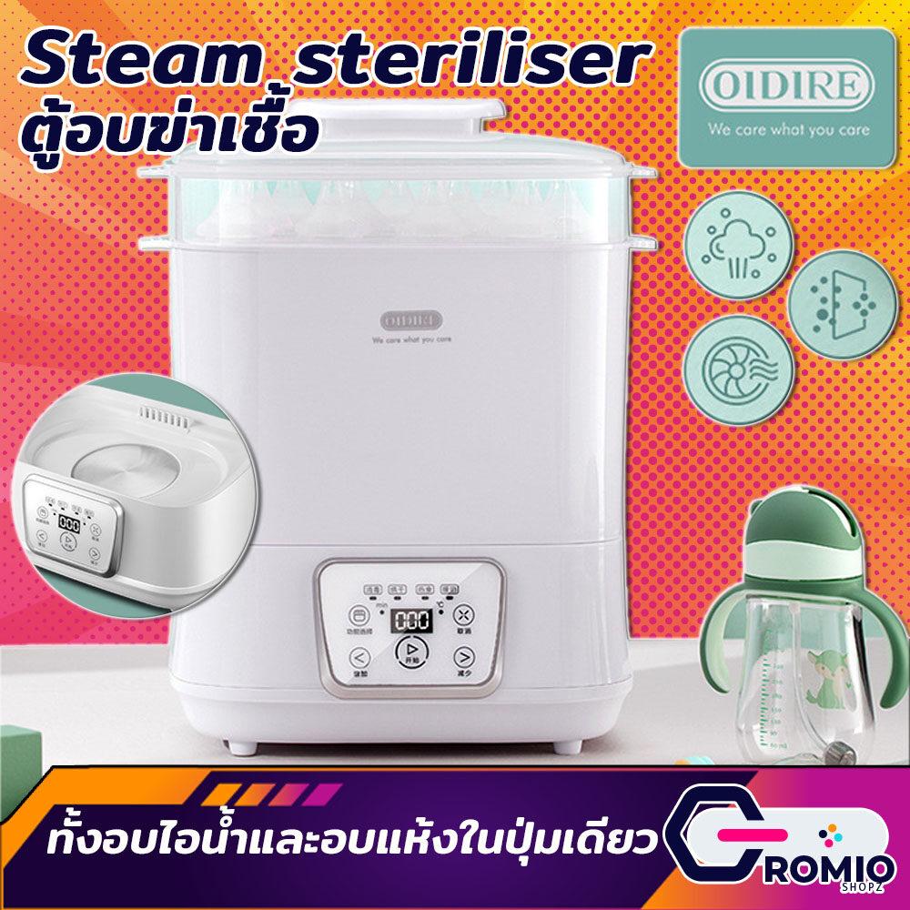 ซื้อที่ไหน Steam steriliser ตู้อบฆ่าเชื้อ ตู้อบแห้ง ตู้อบขวดนม เครื่องนึ่งขวดนม เครื่องทำความสะอาดขวดนม ฆ่าเชื้อ 99.9% Romio Shopz
