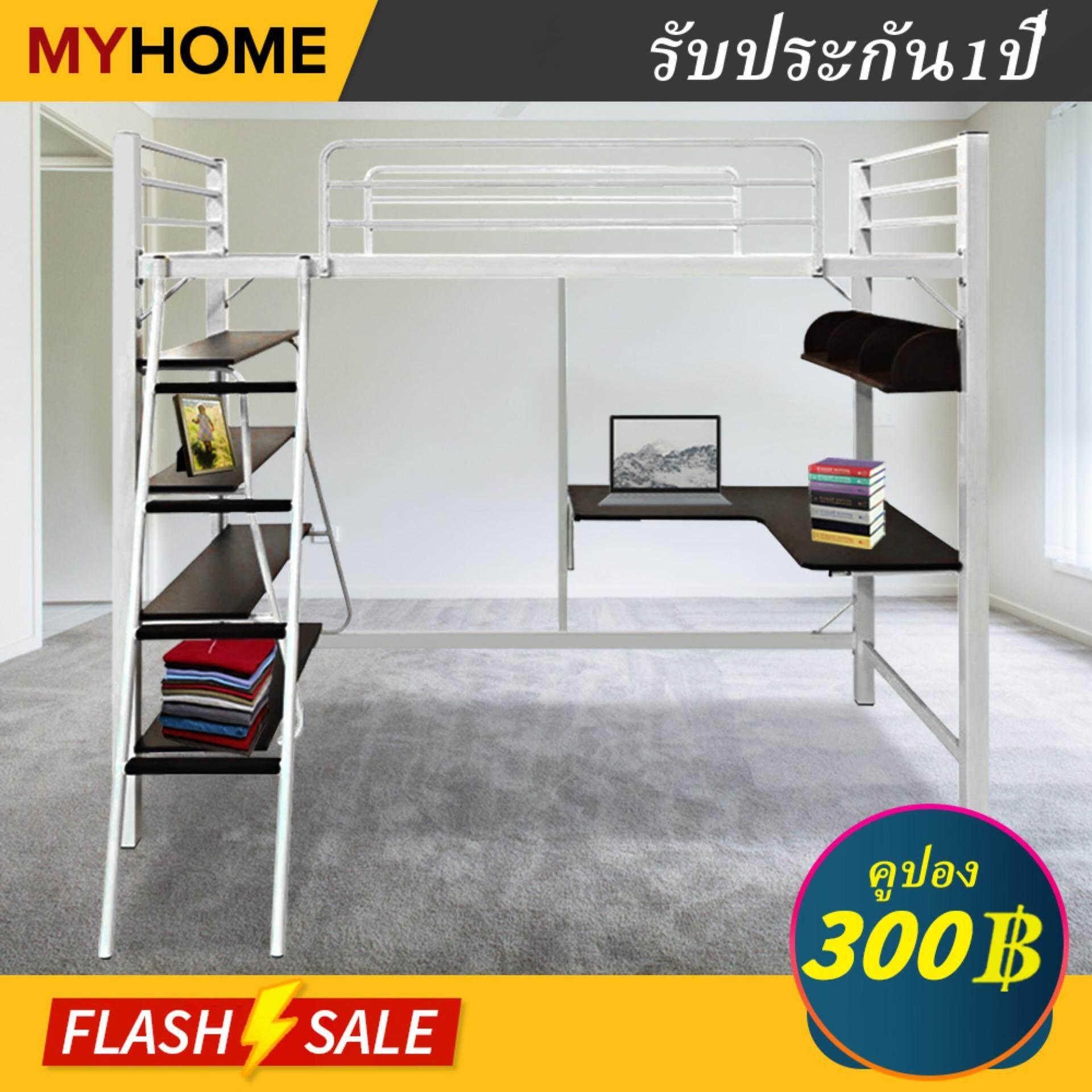 Myhome Design: เตียง โครงเตียง ชั้นลอย มีชั้น2 เตียง โต๊ะ ชั้นวางของ คุณภาพดี (aloha Metal Loft Bed Frame) เตียงนอน.