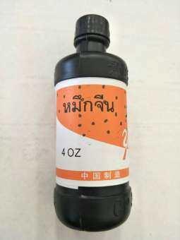หมึกจีน Chinese ink (4 ออนซ์)-
