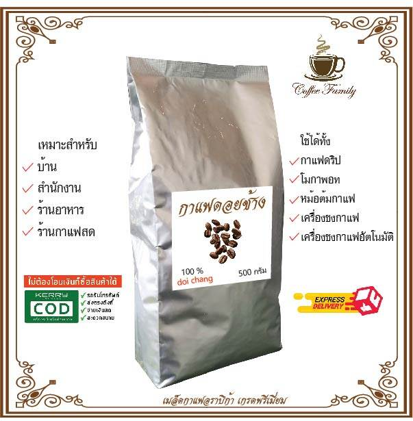 เมล็ดกาแฟดอยช้าง --คั่วเข้ม-- 1 กก.(500ก.×2ถุง) Doi Chang กาแฟคั่วเข้ม กาแฟคั่วกลาง กาแฟคั่วเม็ด กาแฟคั่วบด กาแฟสด.