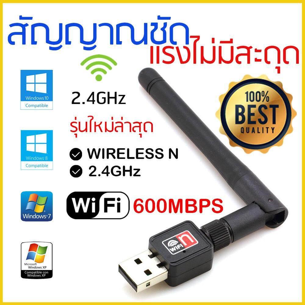 Wifi ตัวรับ Wifi สำหรับคอมพิวเตอร์ โน้ตบุ๊ค แล็ปท็อป ตัวรับสัญญาณไวไฟ แบบมีเสาอากาศ รับไวไฟ เสาไวไฟความเร็วสูง 2db ขนาดเล็กกระทัดรัด Usb 2.0 Wireless Wifi Adapter 802.11n 600mbps.