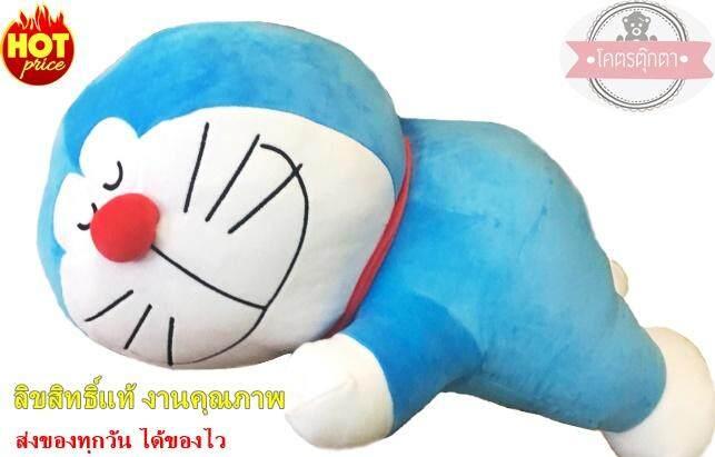 ตุ๊กตาโดเรม่อนนอนลับ นุ่มนิ่ม ตัวใหญ่ 20 นิ้ว ของแท้งานคุณภาพ (ส่งของทุกวัน ได้ของไว ) By Krodtookkata