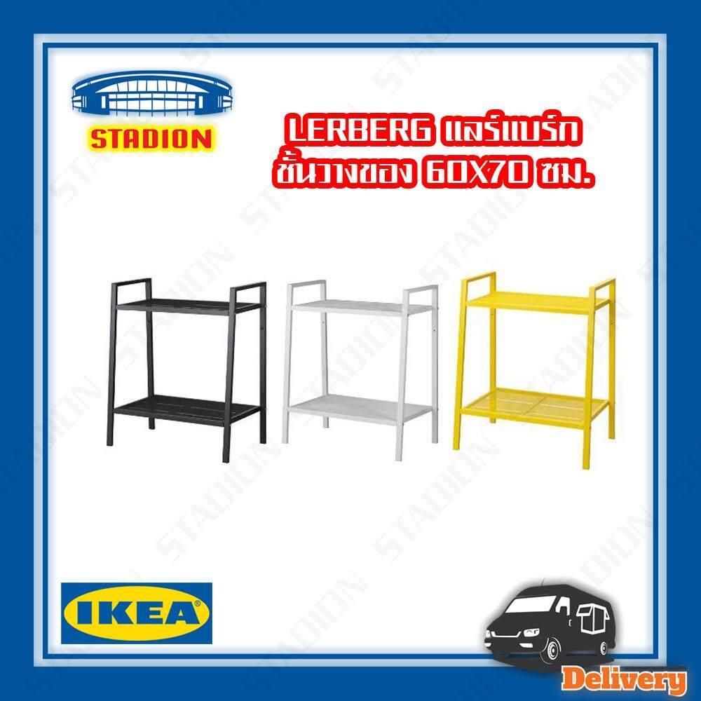 ชั้นวางของ 60x70 ซม. Lerberg Ikea.