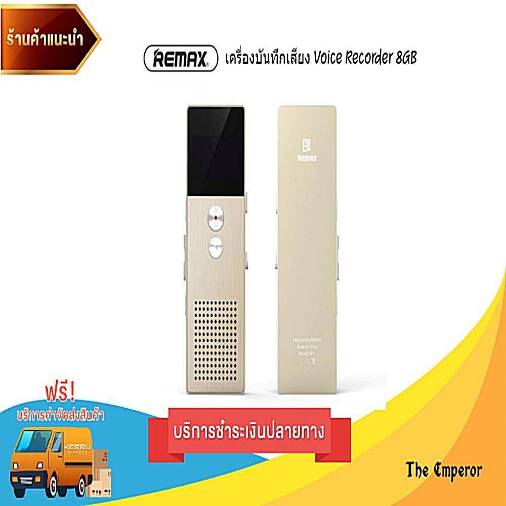 เครื่องบันทึกเสียงดิจิตอล Digital Voice Recorder เครื่องอัดเสียง Remax Rp1 เครื่องบันทึกเสียง Voice Recorder ความจุ 8gb มีเมนูภาษาไทย จัดส่งฟรี มีบริการเก็บเงินปลายทาง By The Emperor.