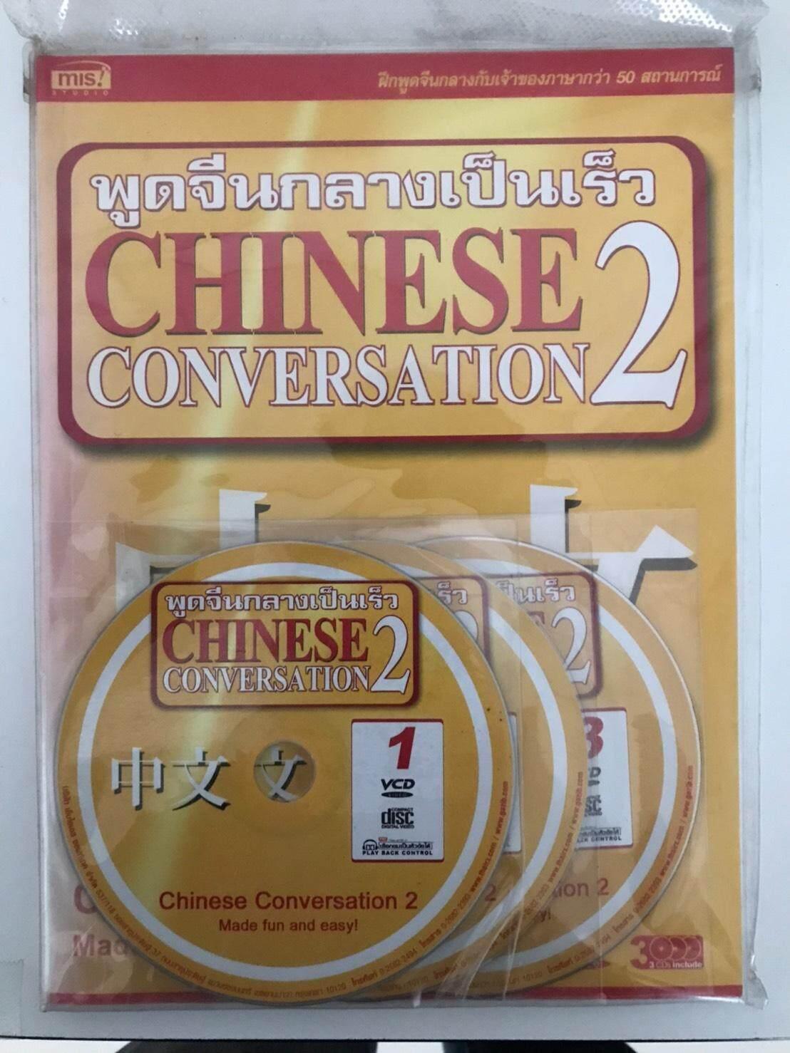พูดจีนกลางเป็นเร็ว 2 : Chinese Conver 2+3vcd By Bbook Store.