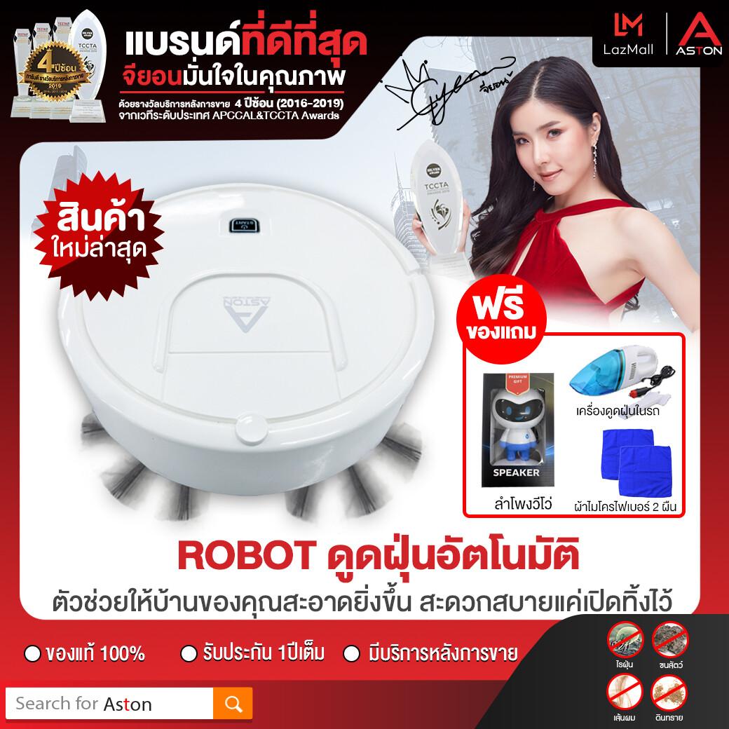 [แถมฟรี 3 ชิ้น!]ASTON หุ่นยนต์ดูดฝุ่น อัจฉริยะ รับประกันสินค้า 6 เดือน