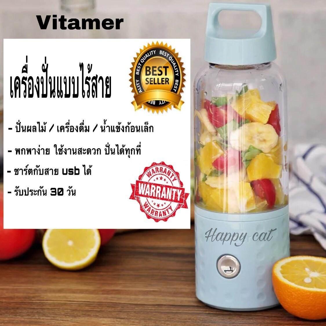 Vitamer สีฟ้า แก้วปั่นพกพา Vi tamer แก้วปั่นไร้สาย แก้วปั่นน้ำผลไม้ แก้วปั่นพกพา Vi - tamer แก้วปั่นไร้สาย แก้วปั่นน้ำผลไม้ แก้วปั่นผลไม้ พกพา เครื่องปั่น สมูทตี้  (สินค้าพร้อมส่ง & ส่งไว 100%) ขนาด 500 ML มีรับประกันเปลี่ยนเครื่องภายใน 30 วัน