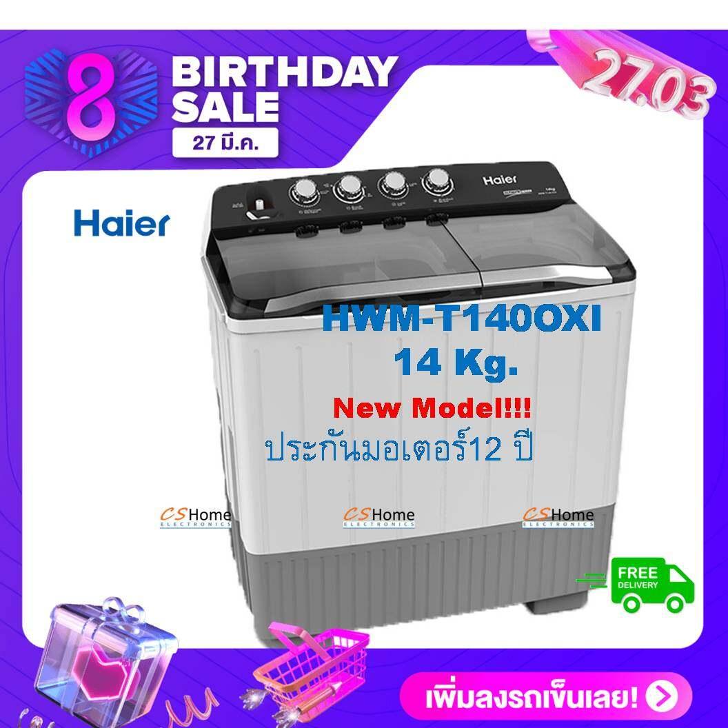 ส่งฟรี Haier เครื่องซักผ้า 2 ถัง รุ่น Hwm-T140 Oxi  ความจุ 14.0 Kg รับประกันมอเตอร์ 12ปี แถมขาตั้งเครื่องมีล้อ.