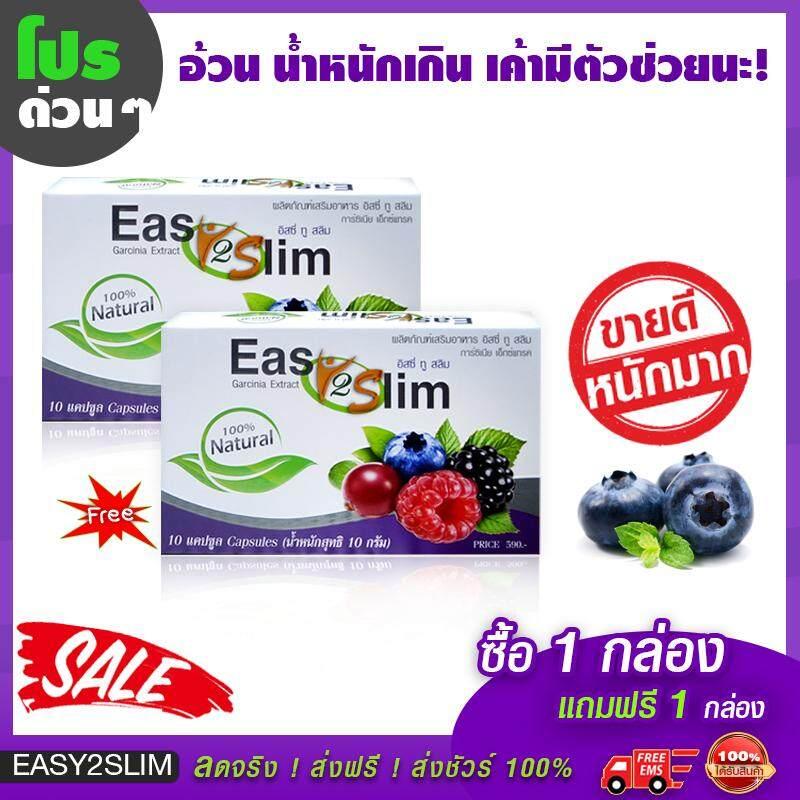 Easy2slim สลายไขมันเลว! กระชับสัดส่วน ต้นขาเล็กลง หน้าท้องแบนราบ ซื้อ 1 แถม! 1 (20 แคปซูล) By Green Shop Beauty.