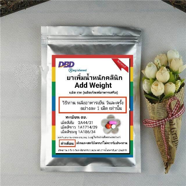 ยาอ้วน ยาเพิยาอ้วน ยาเพิ่มน้ำหนัก เก็บเงินปลายทาง ชุดทานได้ 20 วัน 60 เม็ด ยาเพิ่มน้ำหนักช่วยเจริญอาหาร.
