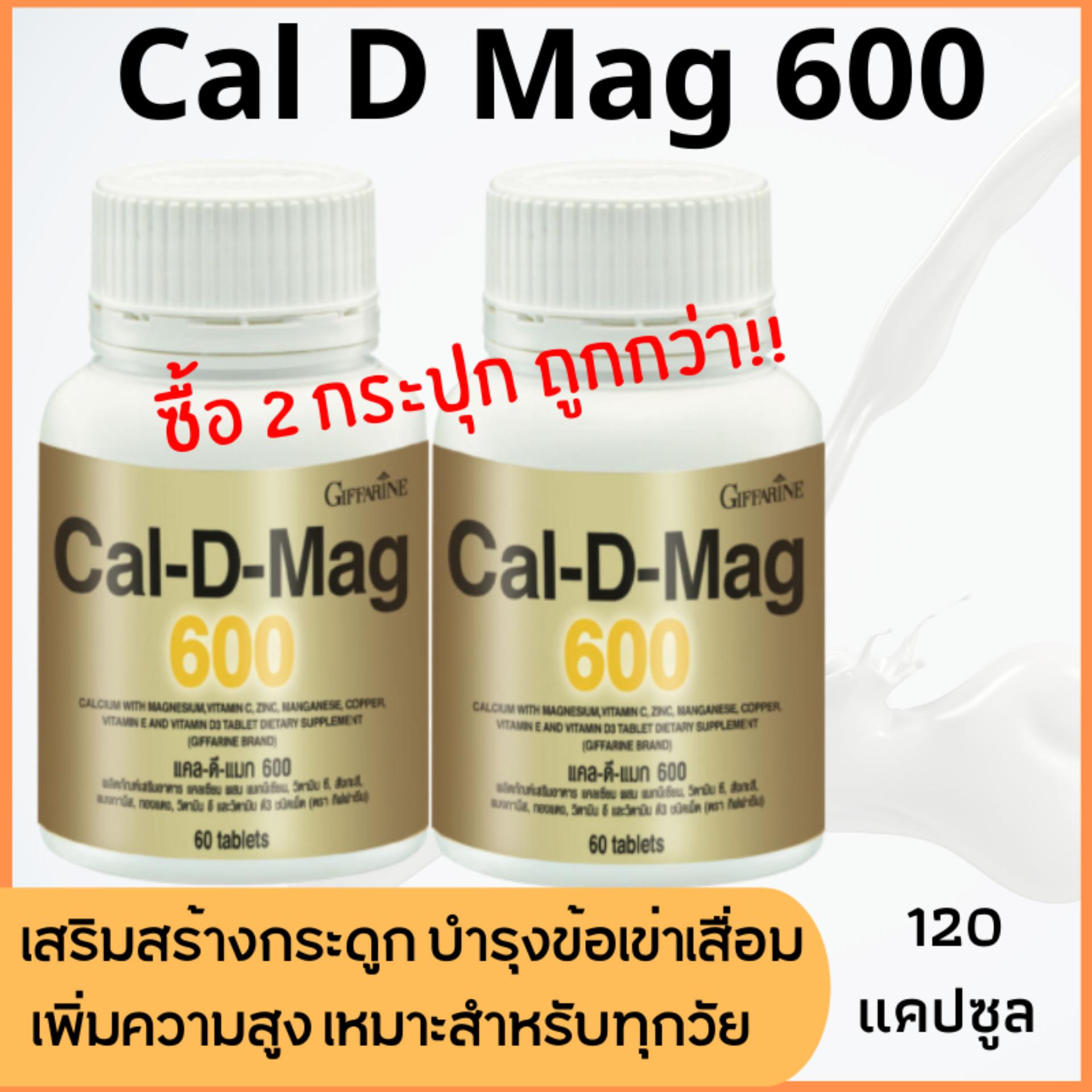 แคลดีแมก 600 แคลเซียม เพิ่มความสูง เสริมสร้างกระดูกให้แข็งแรง Cal D Mag 600 (60 แคปซูล) 2 กระปุก.