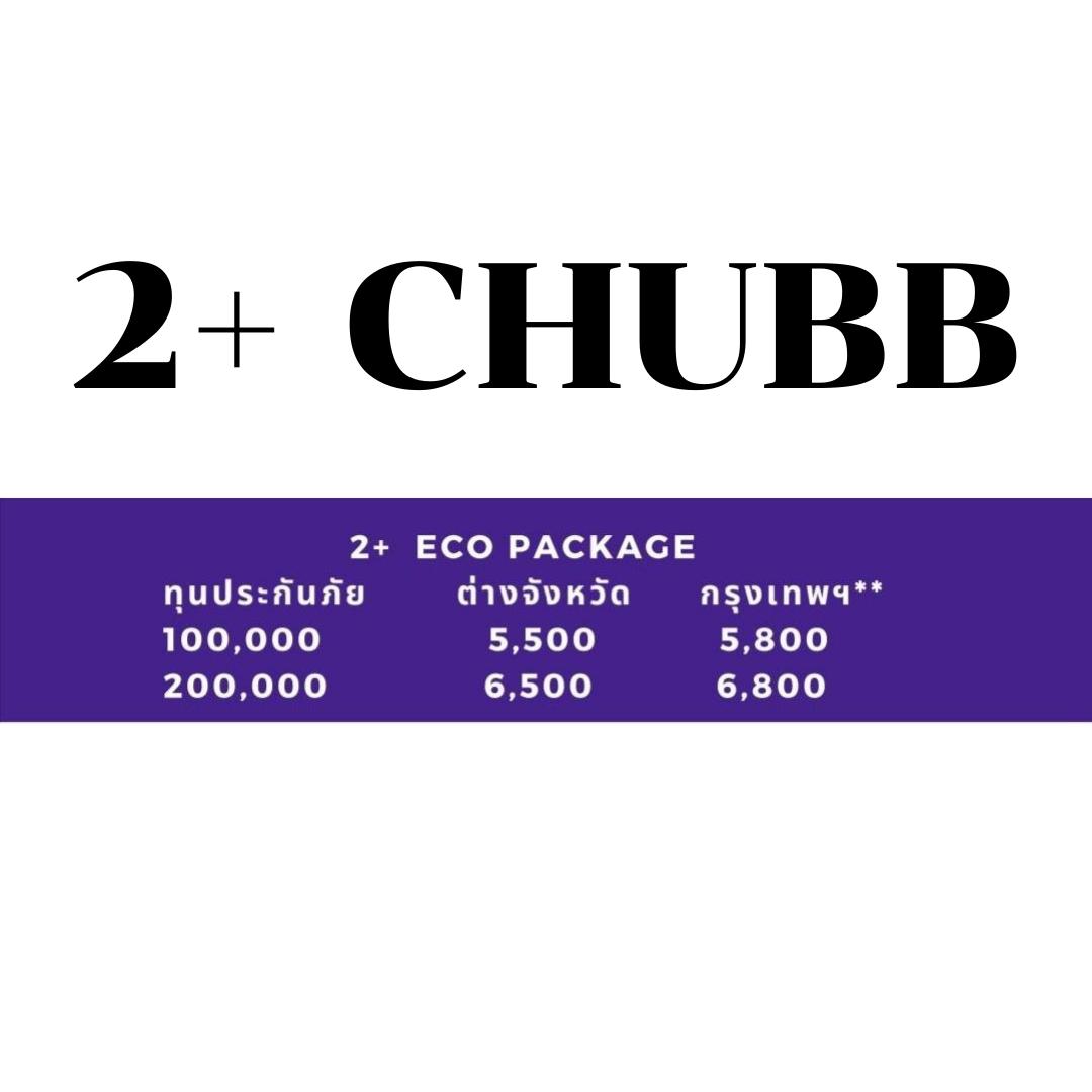 รีวิว ประกันภัยรถยนต์ CHUBB 2+ และ 3+ Eco Package สำหรับรถเอเชีย