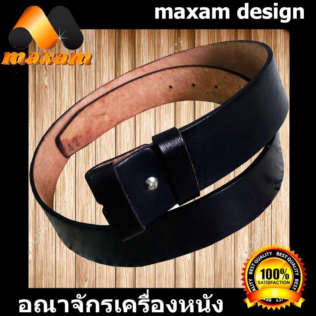 maxam design  ต้องใช้หนังแท้สิ! Genuine Cowhide Leather ใช้ของแท้ ใช้ทน ใช้นานใด้หลายปี นิศิตนักศึกษาชอบใช้  สายเข็มขัดหนังวัวอย่างแท้ๆ ยาวตลอดเส้น  54 นิ้ว เหมาะสำหรับท่านที่มีเอว  46-47-48-49 นิ้ว สีดำ   maxam design