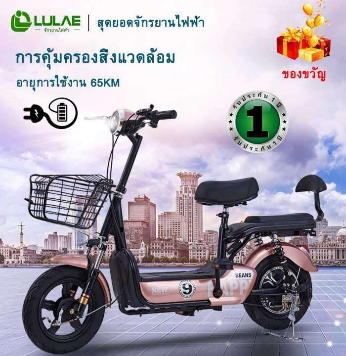 จักรยานไฟฟ้า electric bike รถจักรยานไฟฟ้า LULAE V9