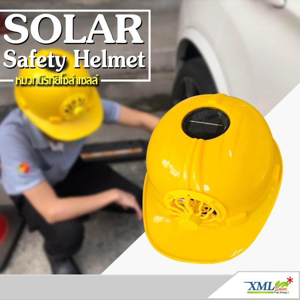 XML-Solar หมวกเซฟตี้ + พัดลม โซล่าเซลล์ (สีเหลือง)