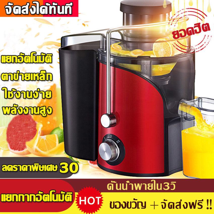 เครื่องคั้นน้ำผลไม้แยกกาก (electric Fruit Squeezer Extractor) เครื่องคั้นน้ำผลไม้ เครื่องคั้นน้ำ แยกกากผักและผลไม้ เครื่องแยกกาก เครื่องสกัดน้ำผลไม้ เครื่องสกัดน้ำผลไม้พร้อมแยกกาก เครื่องปั่นแยกกาก เครื่องคั้นน้ำผลไม้แยกกากสกัดเย็นรอบต่ำ.