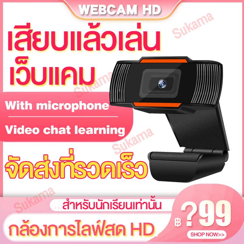 【เสียบแล้วเล่น】24hจัดส่ง/จัดส่งที่รวดเร็ว กล้องเว็ปแคม Webcam Hd หลักสูตรออนไลน์ กล้องคอมพิวเตอร์ การประชุมทางวิดีโอ อุปกรณ์การสอน-เรียนรู.