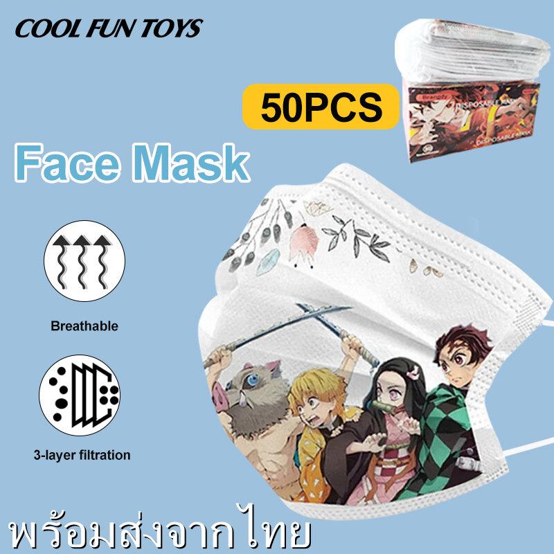 แมสดาบพิฆาอสูร พร้อมส่ง ดาบพิฆาตอสูร หน้ากากเท่ๆ Mask 50pcs หน้ากากอนามัย 3 ชั้น Kimetsu No Yaiba Cosplay หน้ากากเท่ๆ คอสเพลย์ Face Mask For Kids And Adults (พร้อมกล่องสี).
