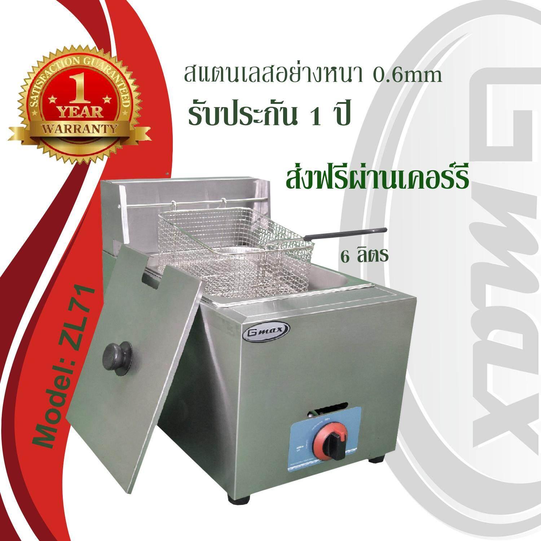 GMAX เตาทอดแก๊ส 1 อ่าง 6 ลิตร รุ่น ZL71 ส่งฟรีเคอร์รี่
