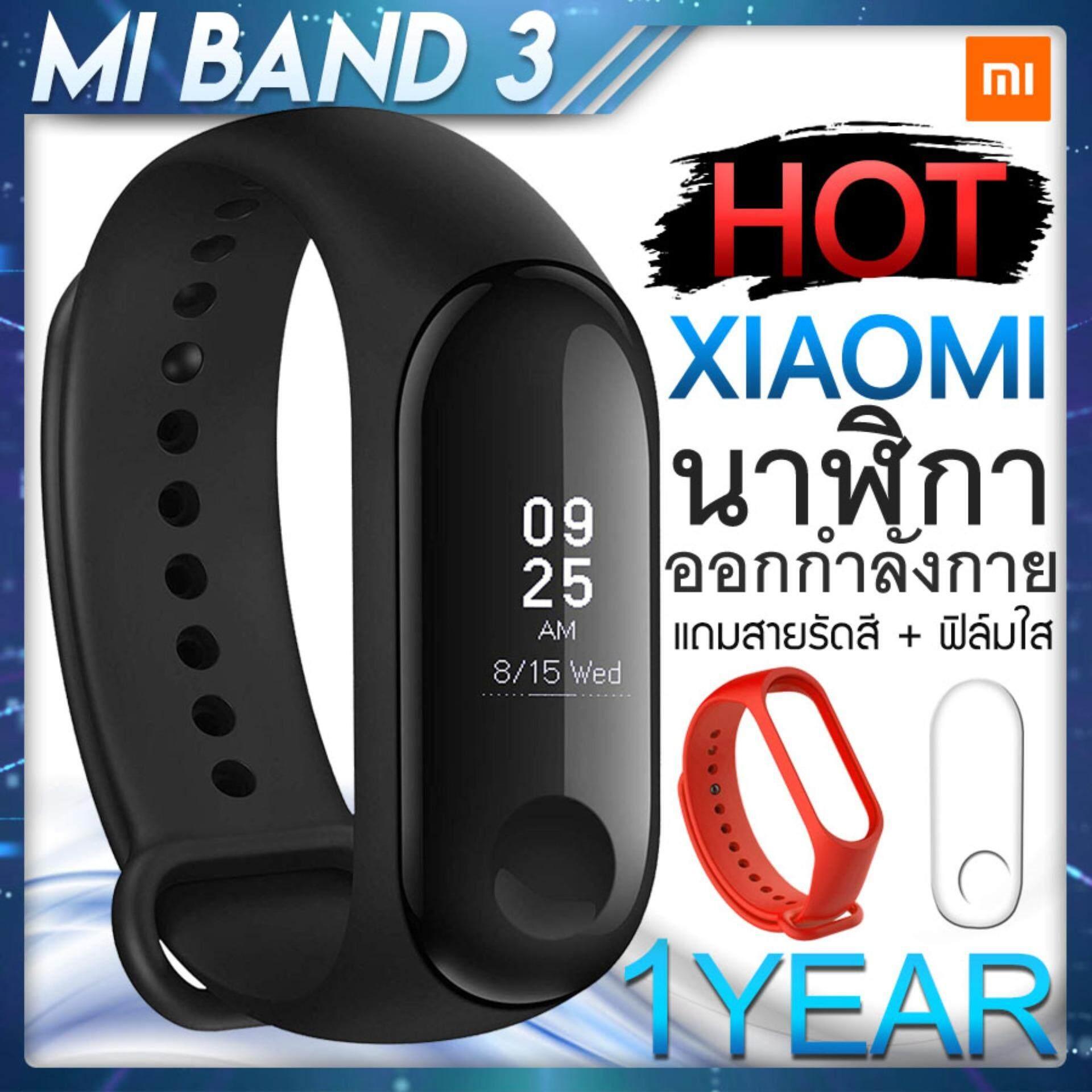 ⚡Xiaomi Mi Band 3 ⚡ของแท้ 100% [รับประกัน 1 ปี]  [ตั้งไทยได้][แถมฟรีฟิล์มกันรอยและสายรัดสีสันสดใส]