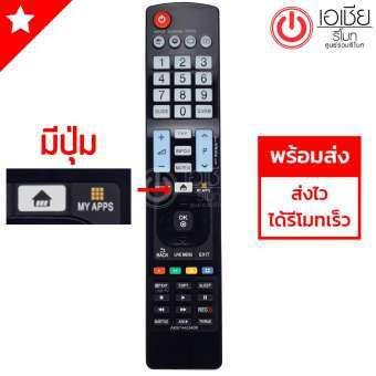 รีโมททีวี LG ใช้กับSMART TVได้ทุกรุ่น ***ที่มีปุ่มHomeและปุ่มMY APPS*** รุ่น AKB74455409