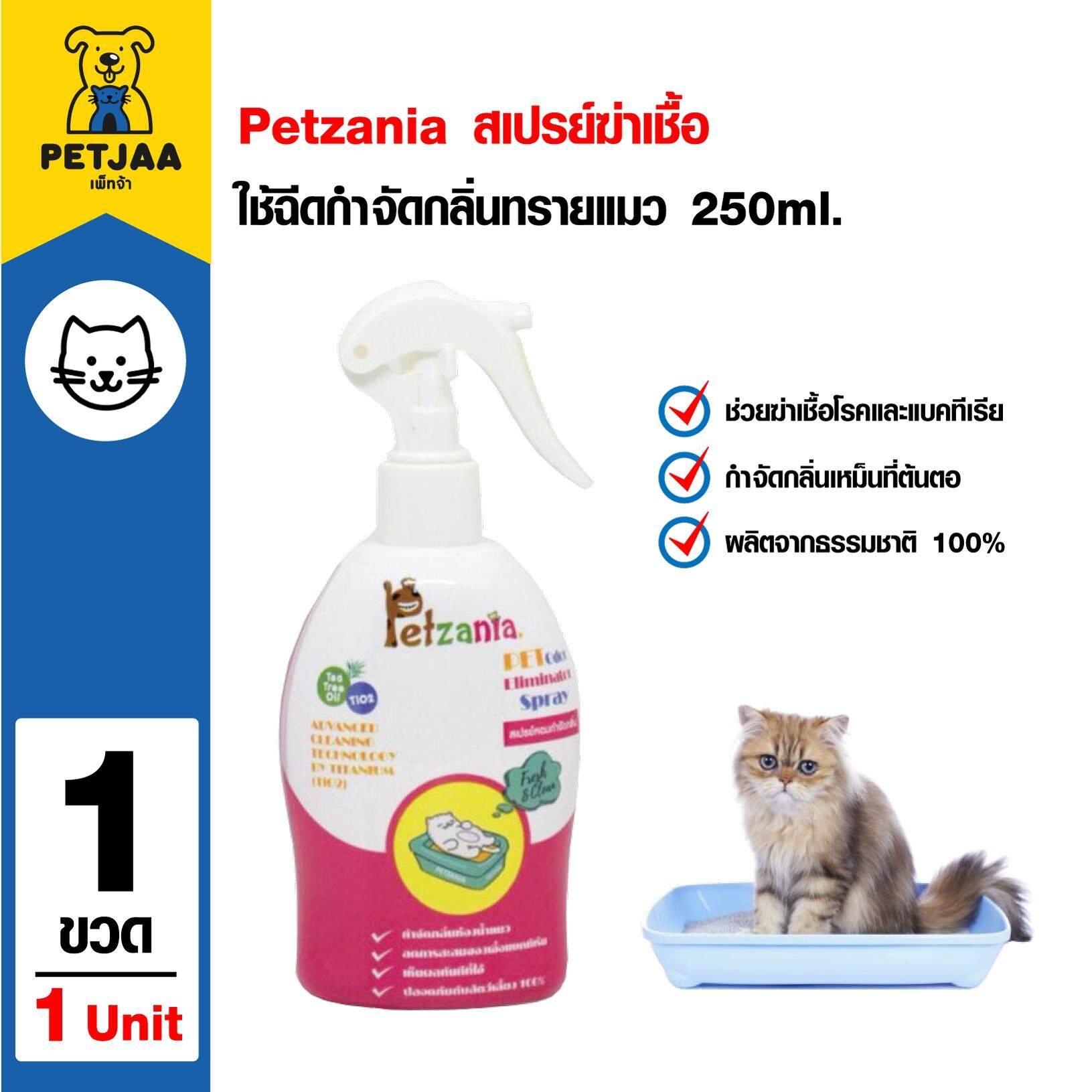 Petjaa Petzania สเปรย์ฆ่าเชื้อและกำจัดกลิ่นทรายแมว 250ml. By Petjaa.
