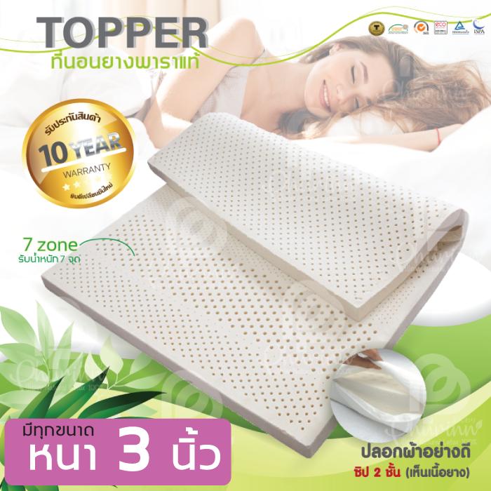 ที่นอนยางพารา Topper  หนา 3 นิ้ว ทุกขนาด ( ที่นอนทอปเปอร์ ที่นอนยางพารา ท็อปเปอร์ Topper เบาะรองนอน ).