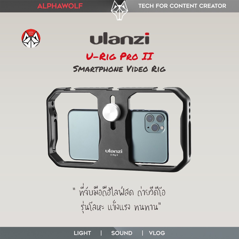 Ulanzi U-Rig Urig Pro Ii Metal Smartphone Video Rig ที่จับโทรศัพท์ ที่จับมือถือ เคสมือถือ ไลฟ์สด ถ่ายวีดีโอ โลหะอลูมินั่มอย่างดี กันสั่น | Alphawolf.