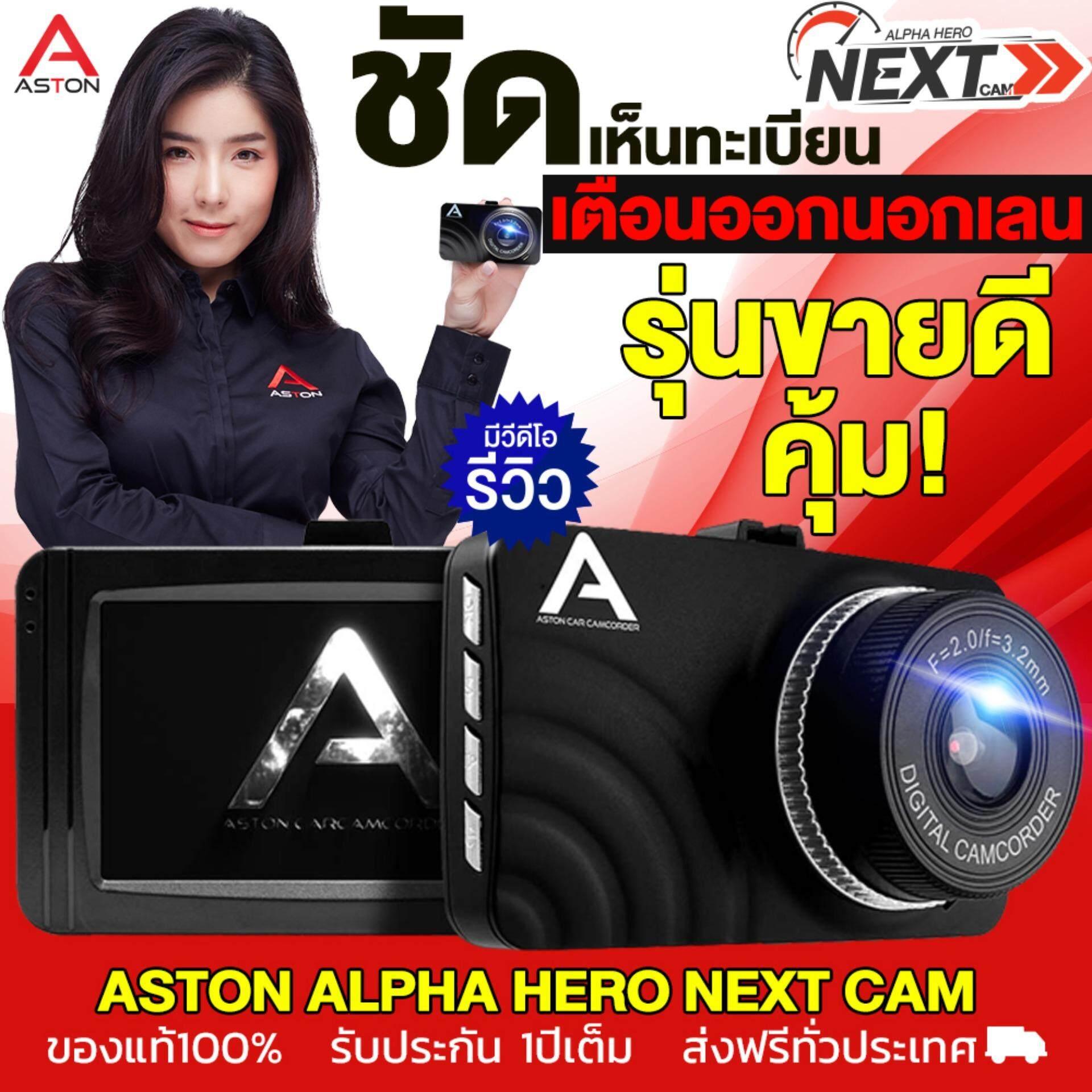 ASTON Alpha Hero Next Cam กล้องติดรถยนต์ เตือนออกนอกเลน+จอกว้าง+ถ่ายชัด+เห็นทะเบียน+บันทึกอัตโนมัติเมื่อเกิดแรงกระแทก แถมฟรี! ขาดูดกระจกสูญญากาศสำหรับติดตั้งกล้อง