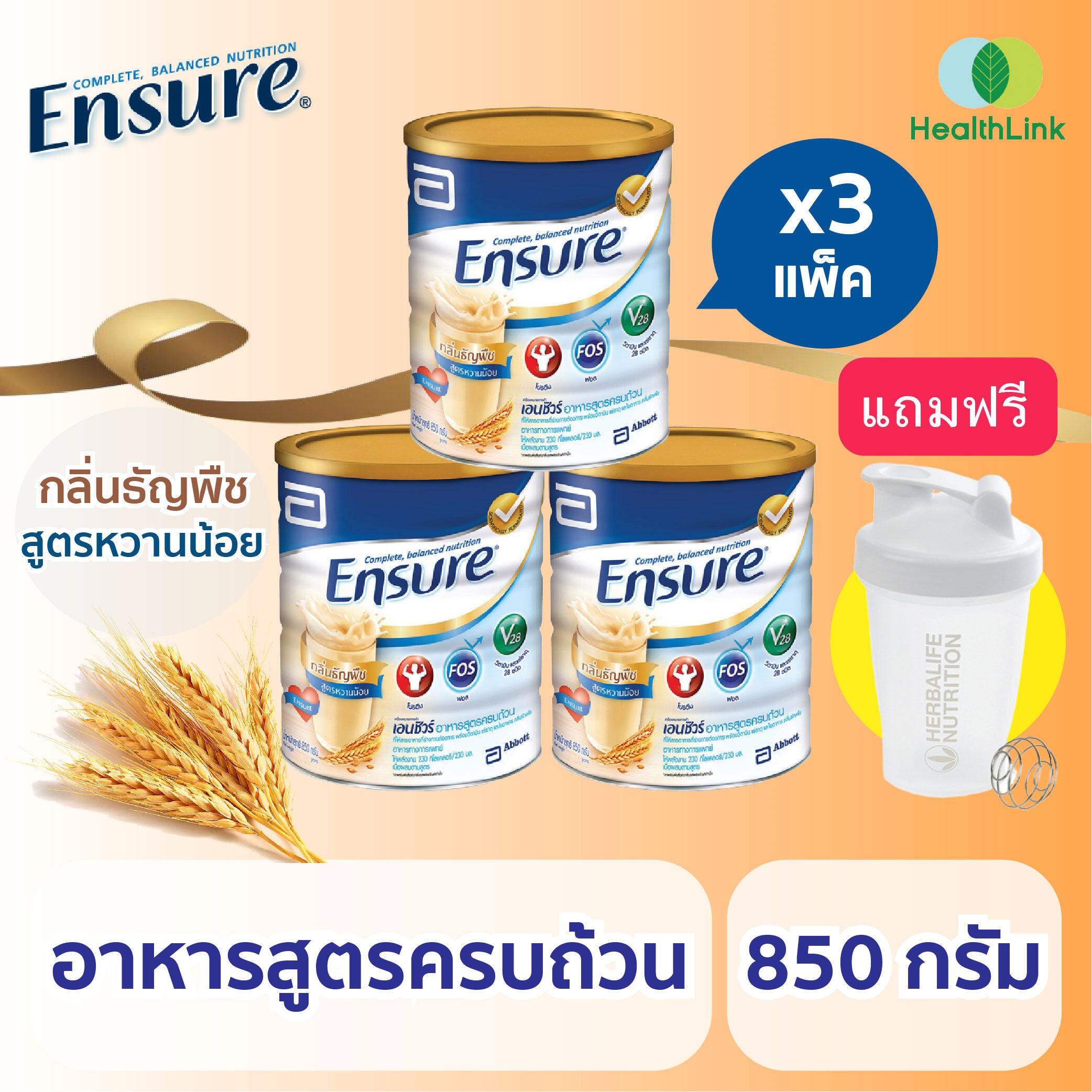 ราคา Ensure เอนชัวร์ อาหารเสริมผู้สูงอายุ เอ็นชัวร์ อาหารสูตรครบถ้วน กลิ่นธัญพืช ชนิดผง 850 กรัม 3 กระป๋อง อาหารเสริมเอนชัวร์ นมเอนชัวร์ เพื่อให้ผู้สูงอายุมีสุขภาพดีทุกวัน (อาหารทางการแพทย์) - HealthLink