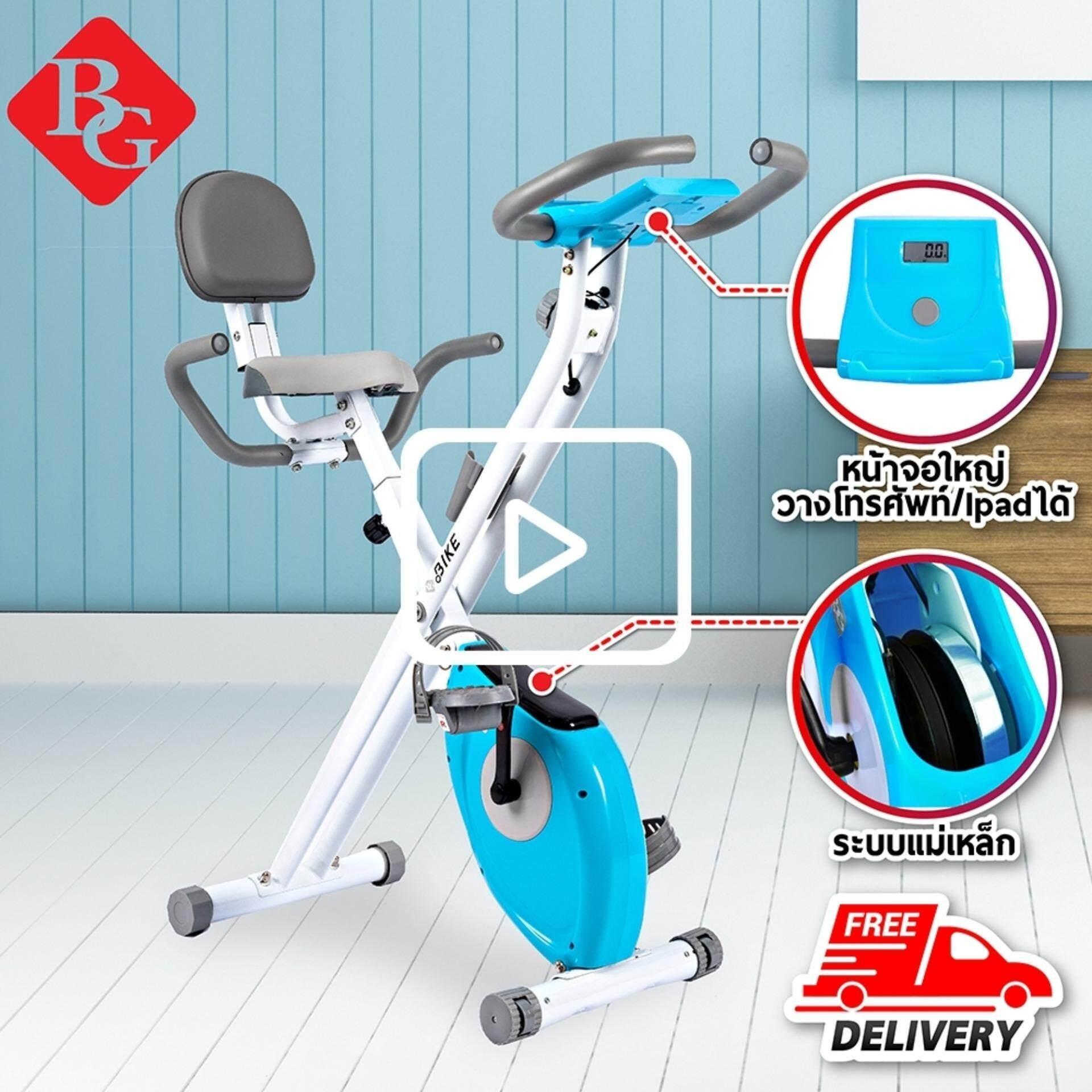 B&G Exercise Bike จักรยานออกกำลังกาย X - Bike (Blue) - รุ่น YS04